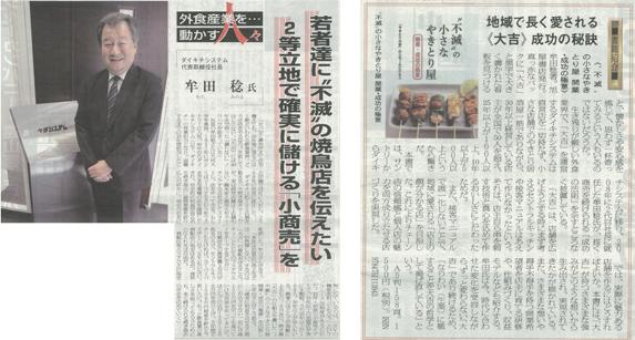 日本外食新聞にて取り上げられました