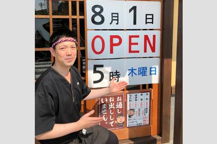 愛知県 やきとり大吉 左京山駅店