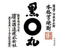 黒丸(芋)