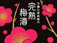 手摘み南高梅の完熟梅酒<br>ソーダ割り/ロック