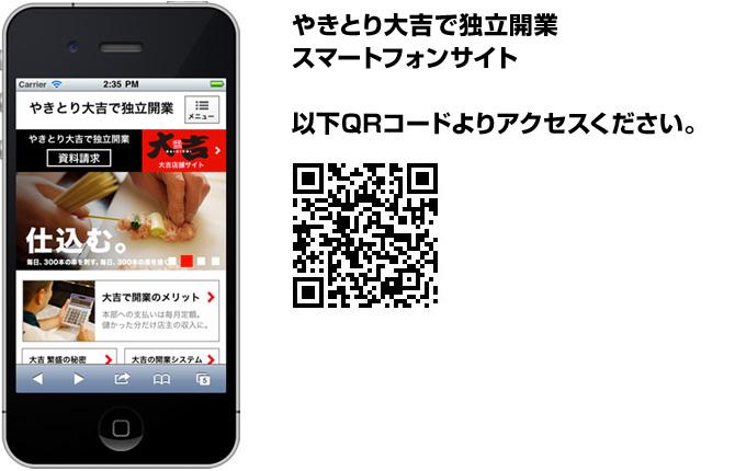 スマートフォン専用サイトが4月26日(金)オープン!