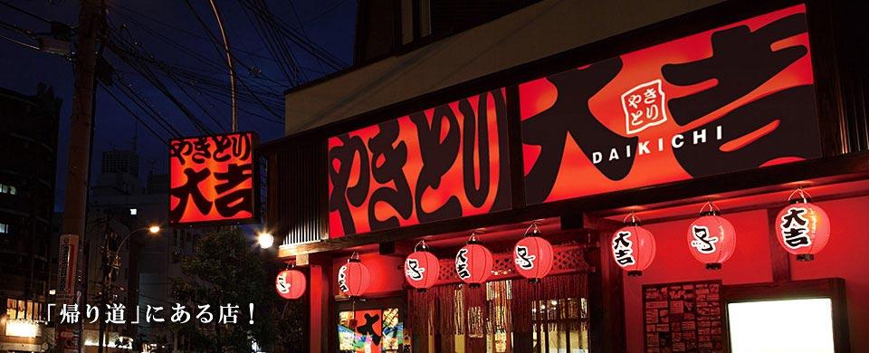 「帰り道」にある店! やきとり大吉の店舗を探す メニューを見る うまい大吉 大吉のお店 毎日..