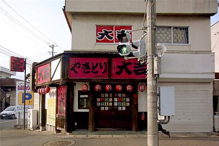 やきとり大吉 山形緑町店