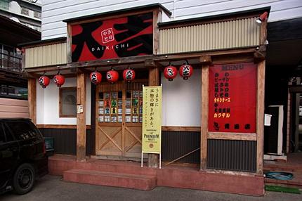 山形県 やきとり大吉 青田店