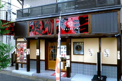 やきとり大吉 与野本町店