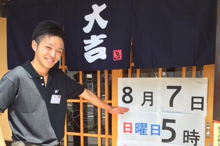 愛知県 やきとり大吉 西尾花ノ木店