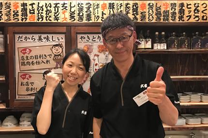 京都府 やきとり大吉 円町店
