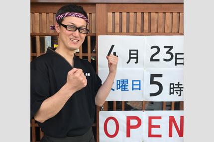 京都府 やきとり大吉 綾部店