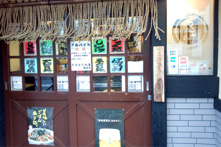 兵庫県 やきとり大吉 洲本店