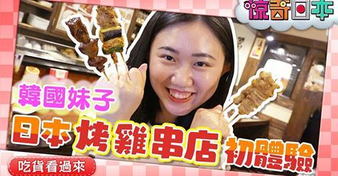 日本情報を発信する動画サイト『ビックリ日本動画』でやきとり大吉が紹介されました。