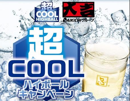 7月11日(金)~超COOLハイボールキャンペーン スタート!!