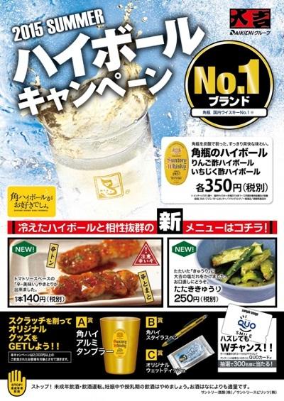 7月10(金)~ [No.1ブランド ハイボールキャンペーン] スタート!!