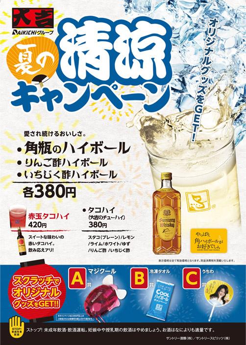 7月8日(金)~ [大吉 夏の清涼キャンペーン] スタート!!