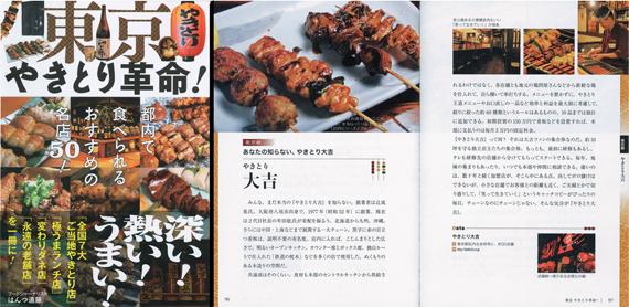 「東京やきとり革命!」という本に「やきとり大吉」が紹介されました