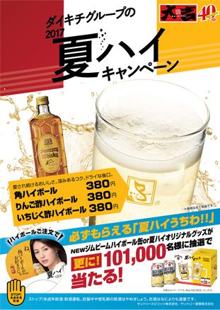 7月7日(金)~「夏ハイキャンペーン」スタート!!