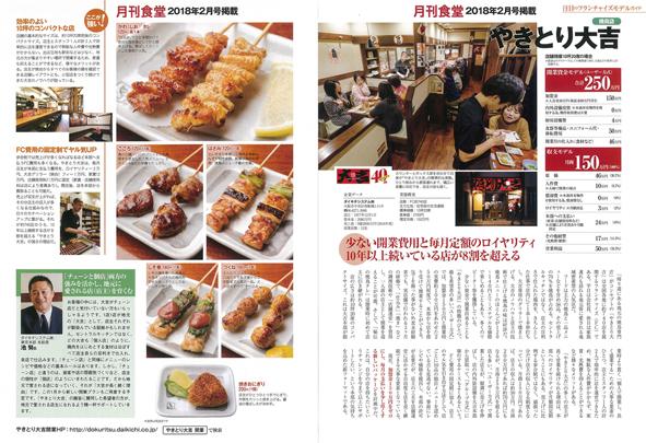 「月刊 食堂2月号」に掲載されました