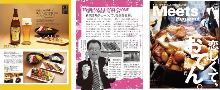 「Meets Regional3月号」に「焼鳥だいきち 天神橋店」が取り上げられました