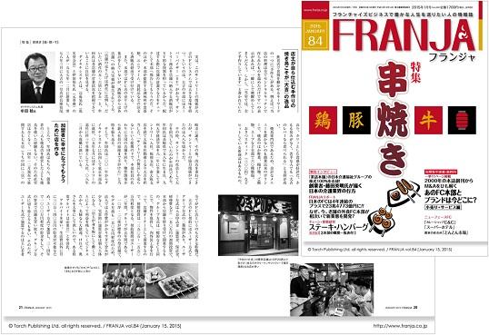 フランチャイズ専門誌「FRANJA」様に弊社を取り上げて頂きました。