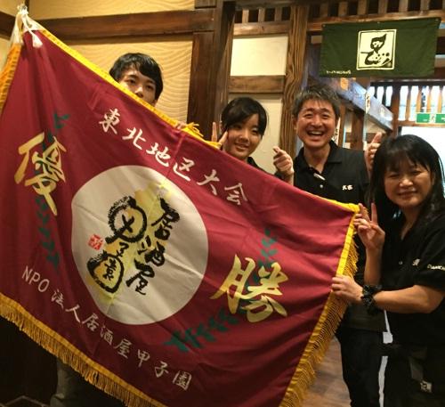 やきとり大吉 いわき平店 「第10回 居酒屋甲子園 東北大会」優勝!