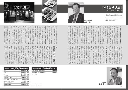 「注目の飲食FC マガジン」に取り上げられました。